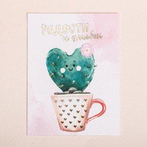 Поздравительная открытка 10