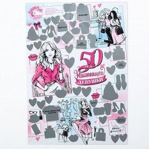 """Плакат со скретч-слоем """"50 дел настоящей девушки"""", 35х25 см"""