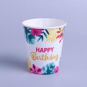 Стакан бумажный Happy birthday, 250 мл
