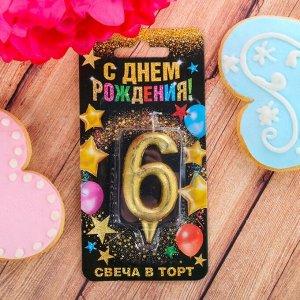 """Свеча в торт цифра """"6"""" золото"""