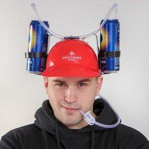 Каска «Алкогольная помощь», с отверстиями под банки