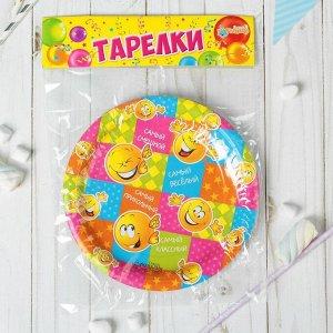 Набор бумажных тарелок «Самый веселый», смайл, 6 шт., 18 см