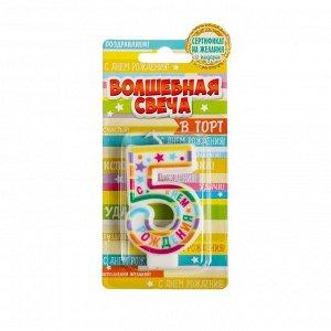 """Свеча в торт цифра 5 """"С Днем рождения"""""""
