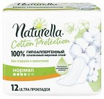 NATURELLA COTTON Женские гигиенические прокладки Protection Normal Single (12 шт.)