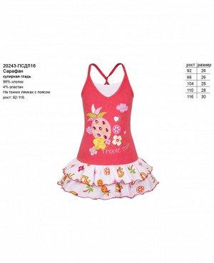 Розовый сарафан для девочки Цвет: брусника