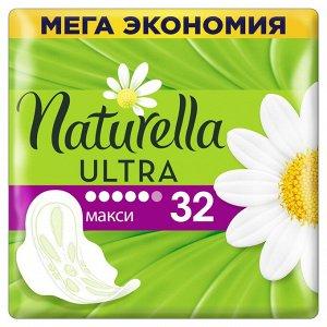 NATURELLA ULTRA Женские ароматизированные прокладки Maxi с ароматом ромашки (32 шт.)