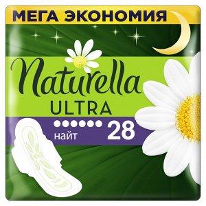 NATURELLA ULTRA Женские ароматизированные прокладки  Night с ароматом ромашки (28 шт.)
