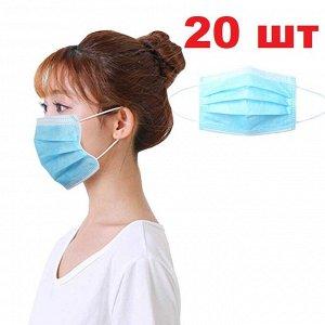 Защитные маски в 20 шт в вакумной упаковке, смотрим ДОП ФОТО