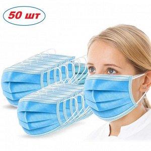 Защитные маски 50 шт в вакумной упаковке, смотрим ДОП ФОТО