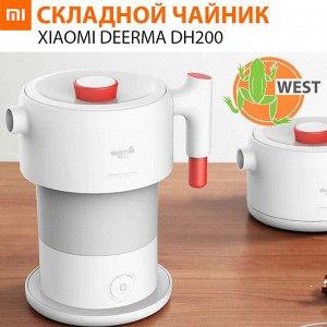 Складной чайник Xiaomi Deerma Electrical Fortable Kettle DEM-DH200