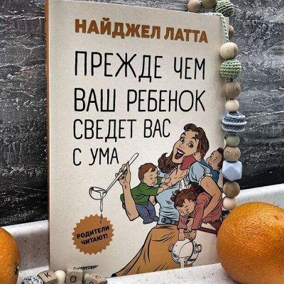 Чем занять ребенка дома? Фиксики рекомендуют — Прежде, чем ваш ребенок сведет вас с ума — Нехудожественная литература