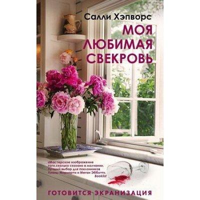Художественная литература российских и зарубежных авторов — Любовный роман — Художественная литература