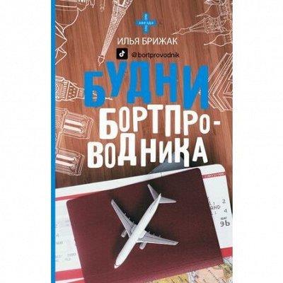 Художественная литература российских и зарубежных авторов — Российская проза_1 — Художественная литература