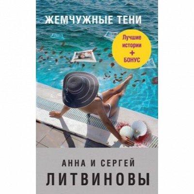 Художественная литература российских и зарубежных авторов — Российский детектив_2 — Художественная литература