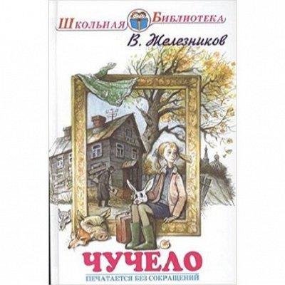 Библ*ионик (для детей от 7 лет)  — Худ-я лит-ра для мл. и ср. школ. возраста_8 — Детская литература