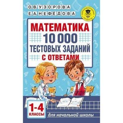 Библ*ионик (для детей от 7 лет)  — В помощь ученику_1 — Учебная литература