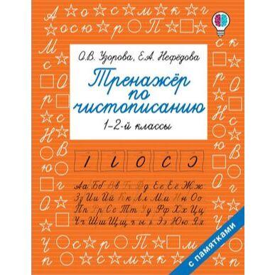 Библ*ионик (для детей от 7 лет)  — В помощь ученику_2 — Учебная литература