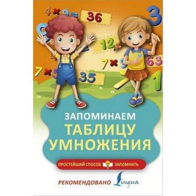 Библ*ионик (для детей от 7 лет)  — В помощь ученику_4 — Учебная литература