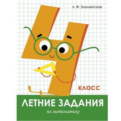 Библ*ионик (для детей от 7 лет)  — В помощь ученику_6 — Учебная литература