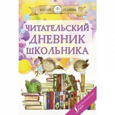 Библ*ионик (для детей от 7 лет)  — В помощь ученику_7 — Учебная литература