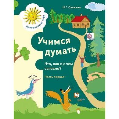 Библ*ионик (для детей младшего возраста) — Дошкольное образование_6 — Детская литература