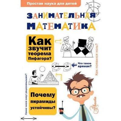 Библ*ионик (для детей младшего возраста) — Познавательная литература_2 — Детская литература