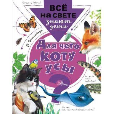 Библ*ионик (для детей младшего возраста) — Познавательная литература_3 — Детская литература