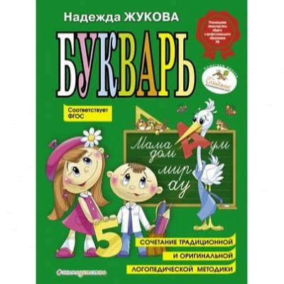 Библ*ионик (для детей младшего возраста) — Развивающая литература_3 — Детская литература