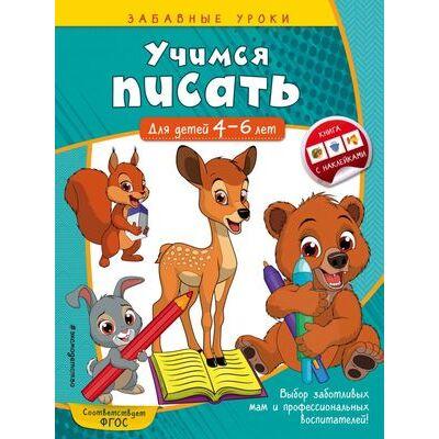 Библ*ионик (для детей младшего возраста) — Развивающая литература_2 — Детская литература
