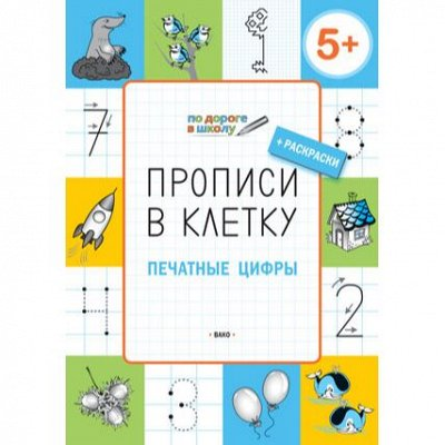 Библ*ионик (для детей младшего возраста) — Развивающая литература_5 — Детская литература