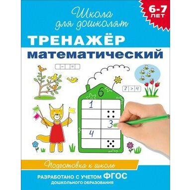 Библ*ионик (для детей младшего возраста) — Развивающая литература_6 — Детская литература