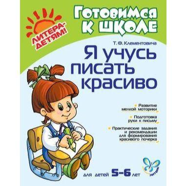 Библ*ионик (для детей младшего возраста) — Развивающая литература_7 — Детская литература