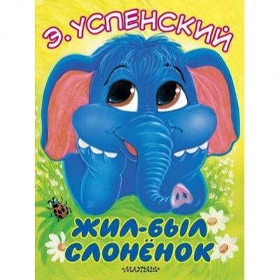 Библ*ионик (для детей младшего возраста) — Книги для малышей (0-5 лет)_2 — Детская литература