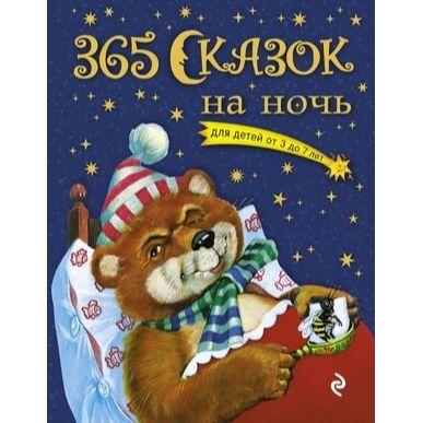 Библ*ионик (для детей младшего возраста) — Книги для малышей (0-5 лет)_5 — Детская литература