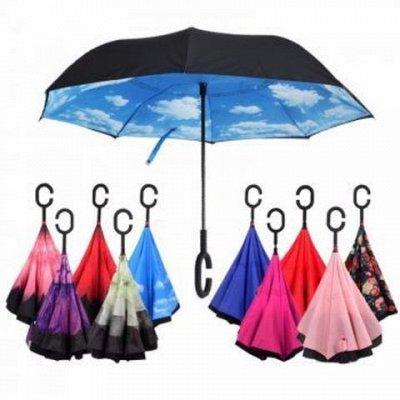 Здесь есть всё или почти. Стельки для обуви...    — Зонт перевёртыш — Зонты и дождевики