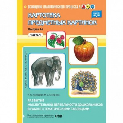 Библ*ионик (для детей младшего возраста) — Дошкольное образование_3 — Детская литература