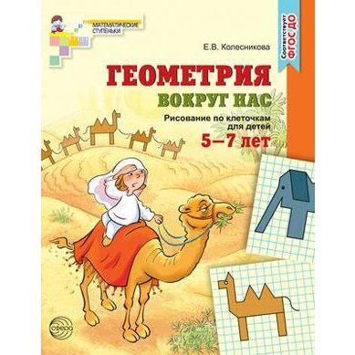 Библ*ионик (для детей младшего возраста) — Дошкольное образование_4 — Детская литература