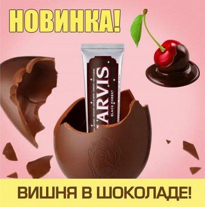 ♛ MAR*VIS- Зубные пасты класса Люкс из Италии! ♛ На подарок!