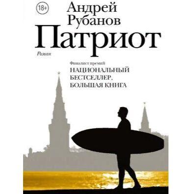 Художественная литература российских и зарубежных авторов — Российская проза_2 — Художественная литература