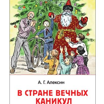 Библ*ионик (для детей от 7 лет)  — Худ-я лит-ра для мл. и ср. школ. возраста_4 — Детская литература