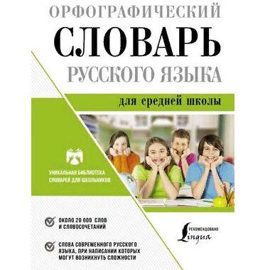 Библ*ионик (для детей от 7 лет)  — В помощь ученику_3 — Учебная литература