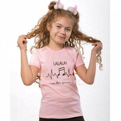 ◈ ДАМ*ИТ ◈ трикотаж для всей семьи — Детская одежда — Одежда
