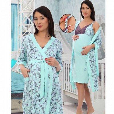 ◈ ДАМ*ИТ ◈ трикотаж для всей семьи — Трикотаж для беременных — Одежда для дома