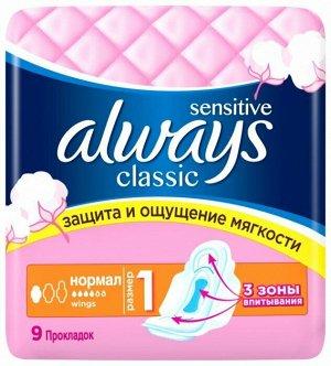 ALWAYS Женские гигиенические прокладки Normal Single 9шт