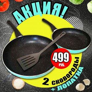 Набор Amercook сковорода 22 см+26 см+лопатка