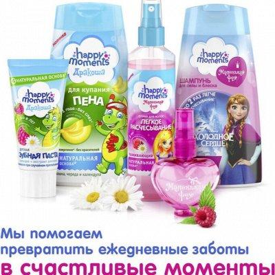 Экспресс! Подгузники YOURSUN  - 599 рублей! — Веселое купание с детской косметикой Happy Moments. — Гели и мыло