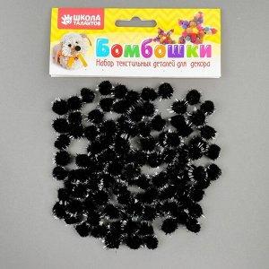 Набор деталей для декора «Бомбошки с блеском» набор 100 шт, размер 1 шт: 1см, цвет чёрное серебро