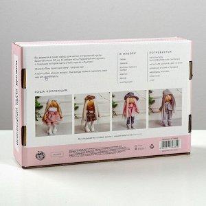 Интерьерная кукла «Бриджит» набор для шитья 15,6 ? 22.4 ? 5.2 см