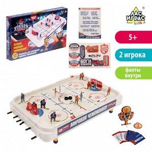 Настольный хоккей «Мировой чемпионат»