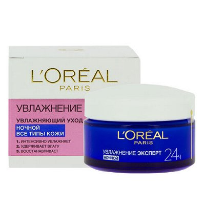 L'Oreal • GARNIER •  NIVEA •  Splat • COLGATE — L'Oreal уход за кожей лица — Очищение